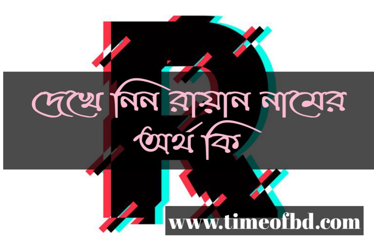 Rayan name meaning in Bengali, রায়ান নামের অর্থ কি, রায়ান নামের বাংলা অর্থ কি, রায়ান নামের ইসলামিক অর্থ কি,