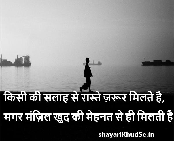 Manzil Shayari Photo, Manzil Shayari Dp, Manzil Shayari Image Hindi