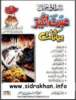 Molana Tariq Jameel Sahab kay Ebrat Angayz Bayanat
