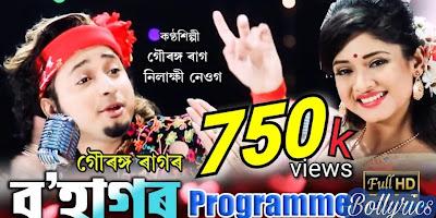 Bohagor Programme Lyrics & Download Assamese Song