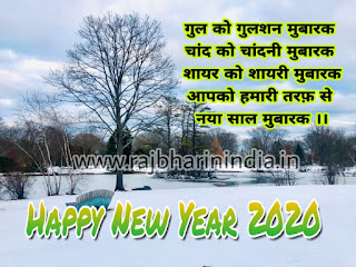 Happy%2BNew%2BYear%2Bpicture Happy new year 2020 wishes , shayari , sms , images