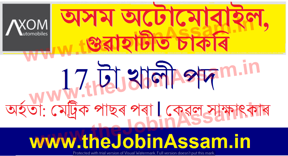 Axom Automobiles, Guwahati Recruitment 2021: