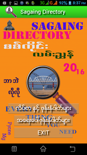 ဘာဘဲလိုလို စစ္ကိုင္းလမး္ညႊန္ရွိဒယ္....Sagaing Directory 2016 apk