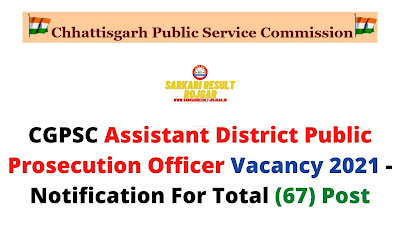 CGPSC Assistant District Public Prosecution Officer Vacancy 2021 - Notification For Total (67) Post