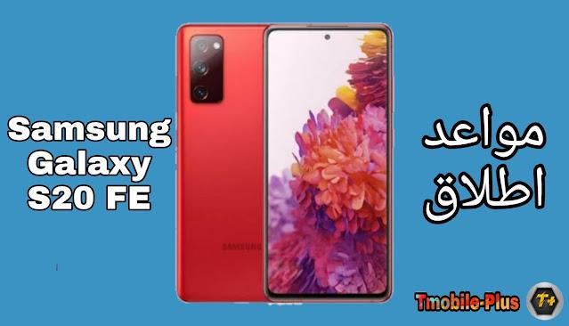 سامسونج تعلن علي هاتف Samsung Galaxy S20 FE وموعد اصدارة في الاسواق