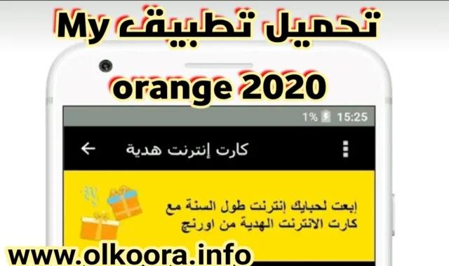 تحميل تطبيق My orange ماي ارونج للأندرويد و للأيفون 2020