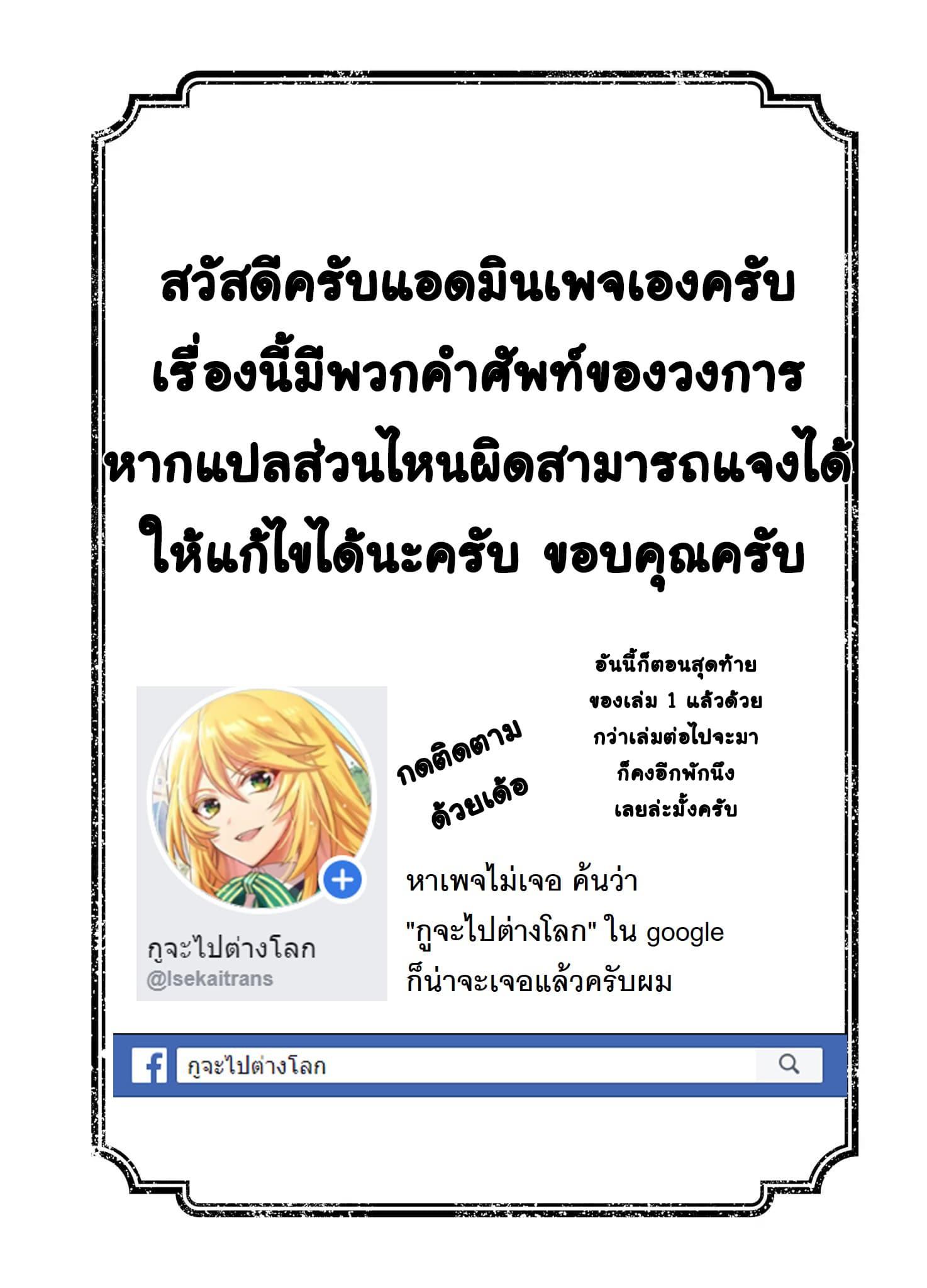 อ่านการ์ตูน Orc Henshuusha to Onna Kishi Mangaka-san ตอนที่ 5 หน้าที่ 29