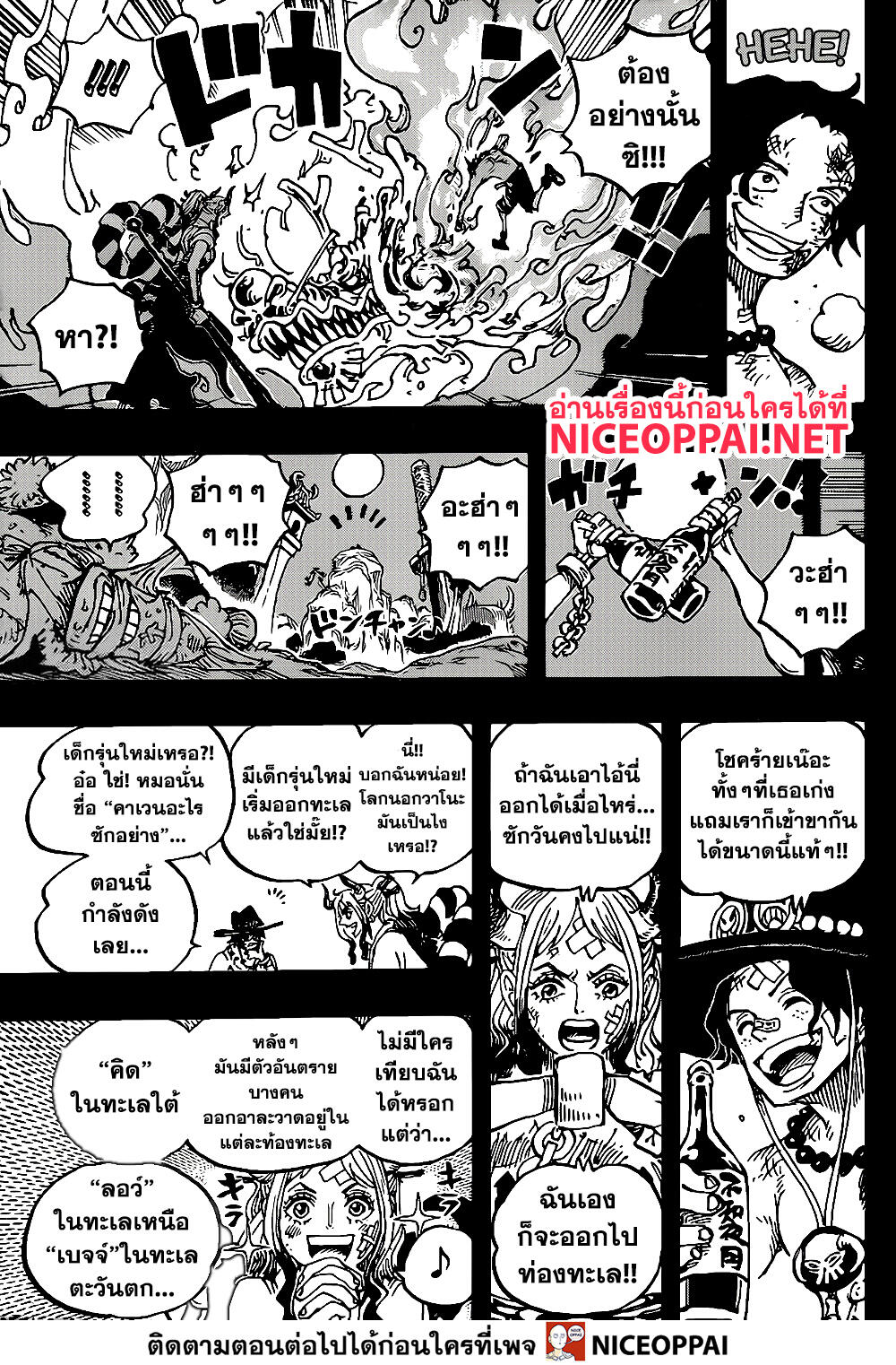 อ่านการ์ตูน One Piece ตอนที่ 999 หน้าที่ 6