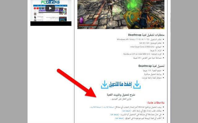 استغل هذا الموقع العربي الرائع الذي تستطيع من خلاله تحميل آخر الألعاب بروابط مباشرة