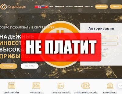 Скриншоты выплат с хайпа cryptolayer.pro
