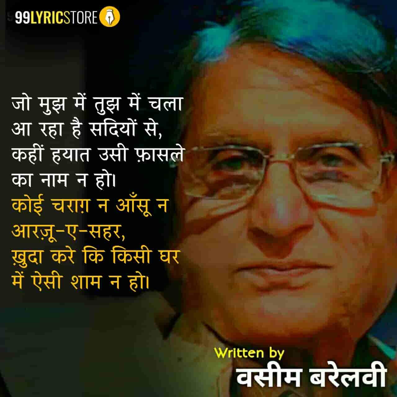 This beautiful ghazal Dua Karo Ki Koi Pyaas has written by Waseem Barelvi.