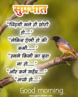 2021 Suprabhat massage सुप्रभात | suprabhat in hindi | suprabhat suvichar | good mornnig suvichar in hindi sms quotes