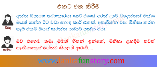 Lanka Jokes-Tit For Tat