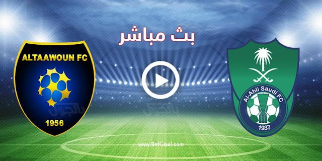 مشاهدة مباراة الاهلى والتعاون بث مباشر الجمعة الدوري السعودي