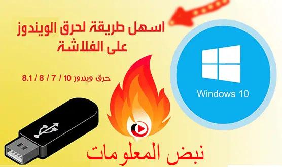 كيفية حرق نسخة ويندوز10 علي فلاشه بطريقة سهلة