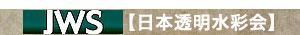 日本透明水彩会