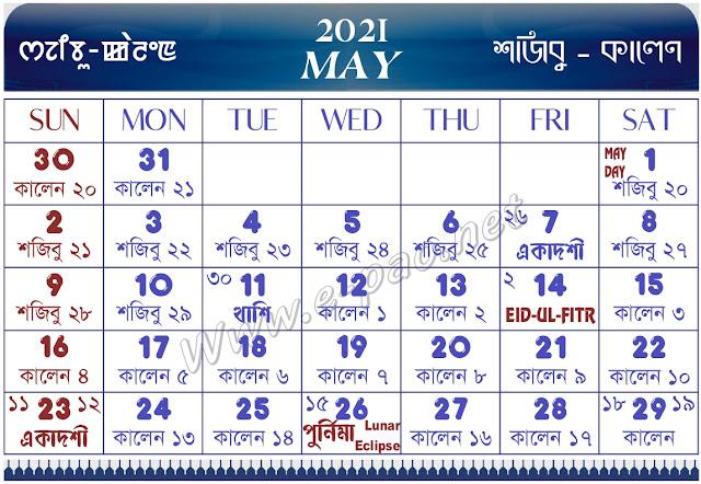 Manipuri Calendar 2021 May