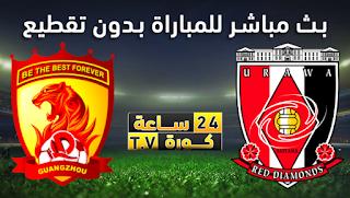 مشاهدة مباراة اوراوا ريد دياموندز وجوانجزو إيفرجراند بث مباشر بتاريخ 23-10-2019 دوري أبطال آسيا