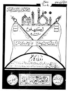 ہفتہ وار نظارا لکھنؤ 7 نومبر 1948 ابوالفضل العباس نمبر