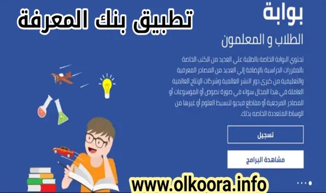 تنزيل تطبيق بنك المعرفة المصري مجانا و كيفية تحميل و التسجيل في برنامج بنك المعرفة