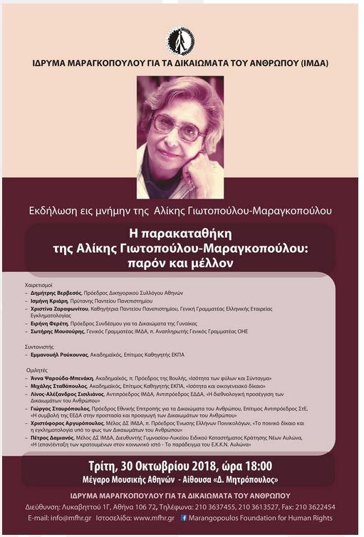 Image result for εκδήλωση γιωτοπούλου μαραγκοπούλου