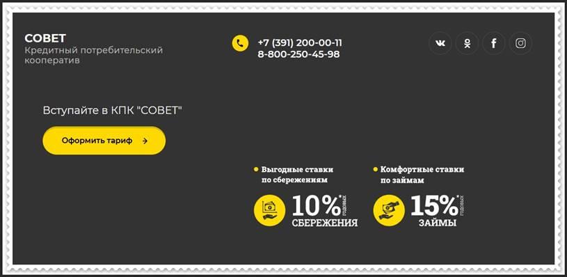 Мошеннический сайт kpk-sovet.ru – Отзывы, развод, платит или лохотрон? Мошенники КПК Совет