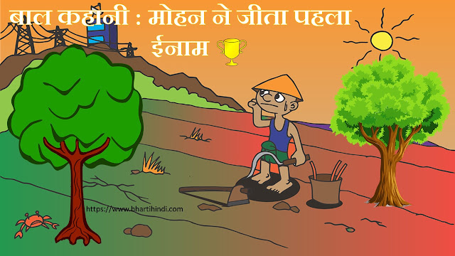 child story in hindi language