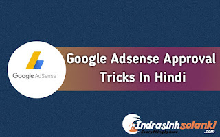 Adsense-Approve-Tricks-Hindi