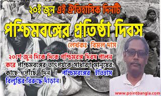 Paschimbanga Divas  ২০ই জুন পশ্চিমবঙ্গ দিবস