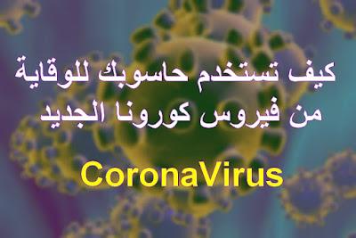 فيروس كورونا الجديد