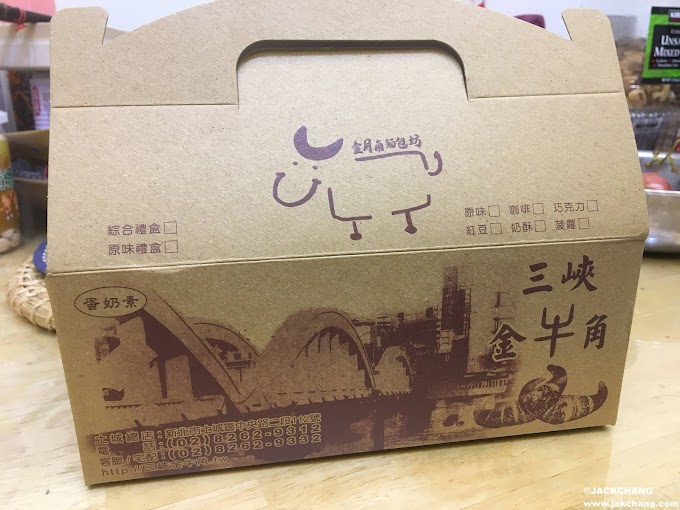 在家吃美食-金月角麵包坊,三峽金牛角伴手禮在土城?