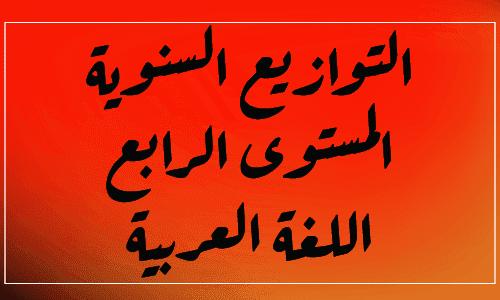 التوازيع السنوية في تخصص اللغة العربية المستوى الرابع ابتدائي