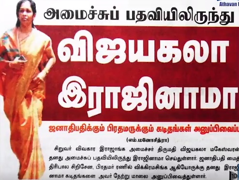 News paper in Sri Lanka : 06-07-2068