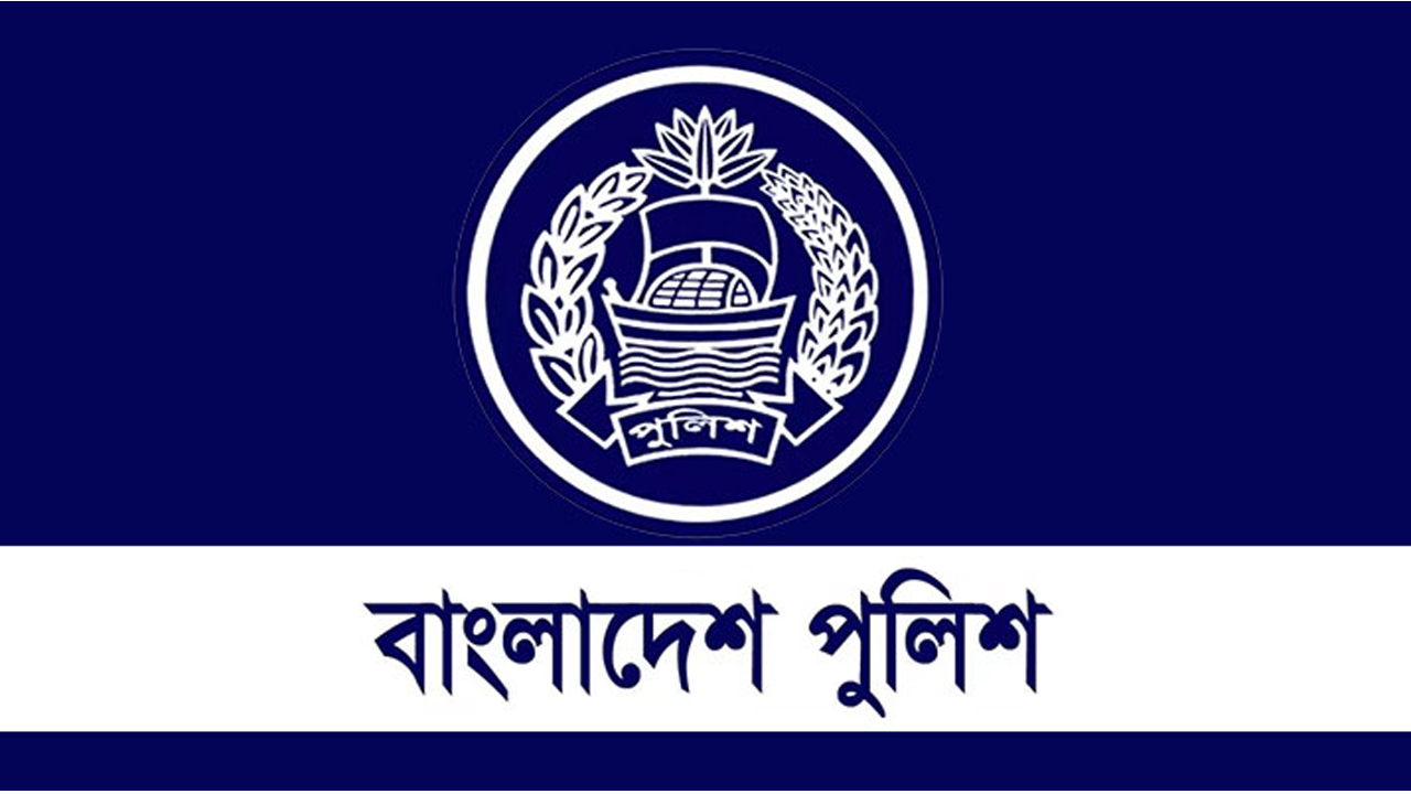 Bangladesh-Police-Job-Circular-2019