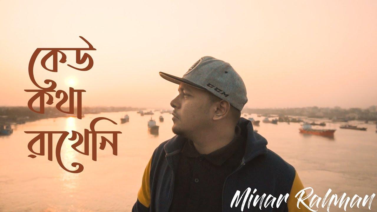 Keu Kotha Rakheni Lyrics ( কেউ কথা রাখেনি ) - Minar Rahman