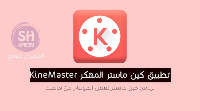 اخر اصدار KineMaster