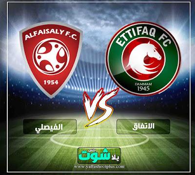 مشاهدة مباراة الاتفاق والفيصلي بث مباشر اون لاين اليوم 13-2-2019 في دوري بلس السعودي