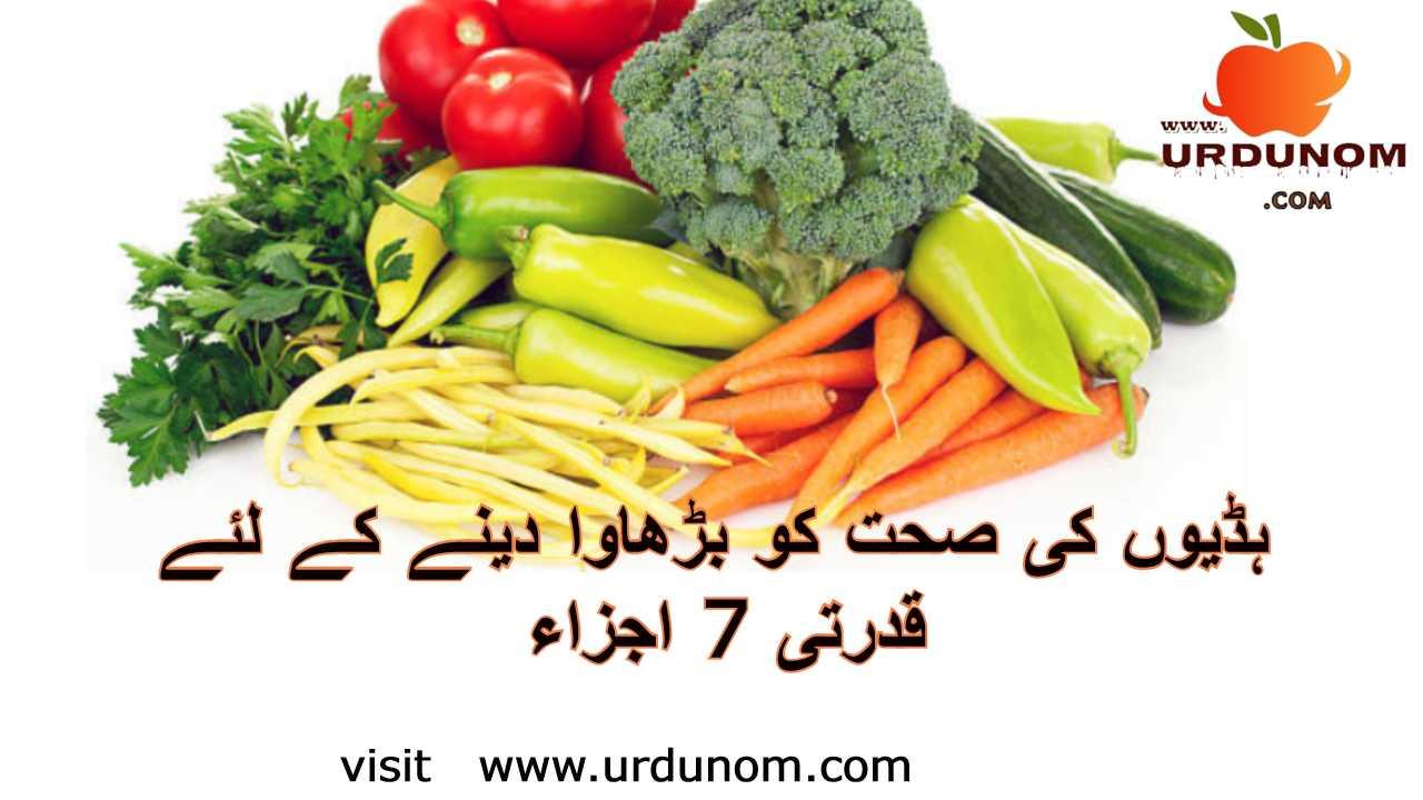ہڈیوں کی صحت کو بڑھاوا دینے کے لئے 7 قدرتی اجزاء | Bone Health in urdu