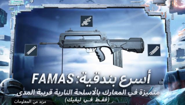 أسرع سلاح في ببجي