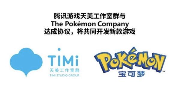 Tencent TiMi Studio Mengembangkan Game Pokemon