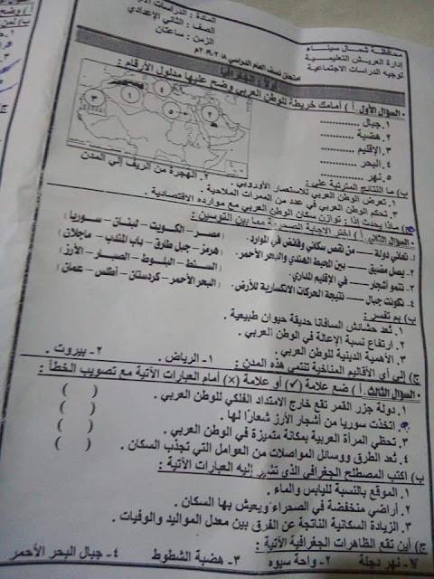 امتحان الدراسات الإجتماعية للصف الثاني الاعدادي الترم الاول 2019 شمال سيناء