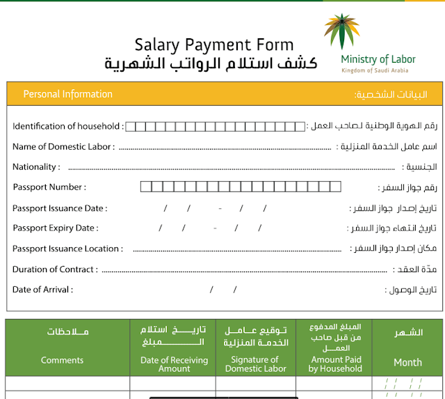 نموذج كشف استلام الرواتب الشهرية وزارة العمل