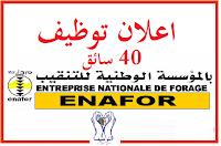 إعلان توظيف المؤسسة الوطنية للتنقيب ENAFOR