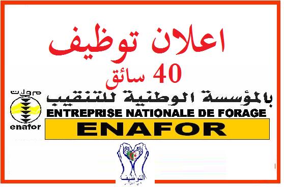 اعلان توظيف 40 سائق بالمؤسسة الوطنية للتنقيب ENAFOR بولاية ورقلة