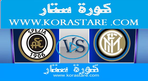 مشاهدة مباراة انتر ميلان وسبيزيا كورة ستار بث مباشر اليوم كورة اون لاين ستار 20-12-2020 في الدوري الايطالي