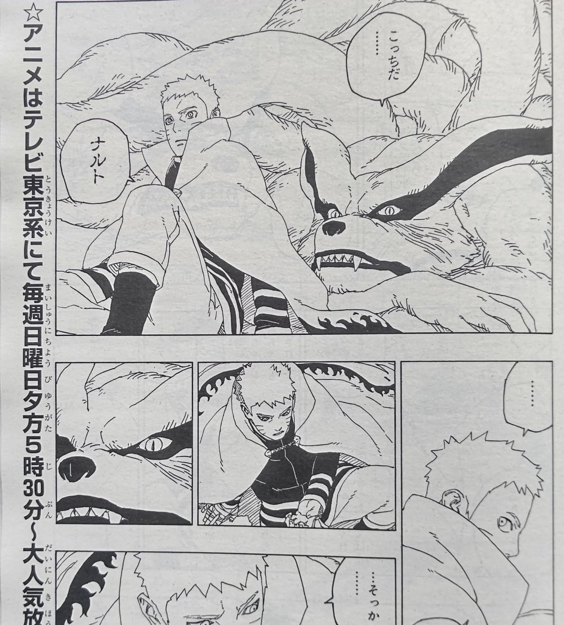 Spoiler Boruto Chapter 55