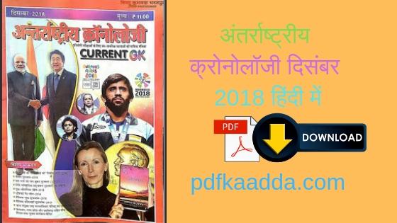 अंतर्राष्ट्रीय क्रोनोलॉजी दिसंबर 2018 हिंदी में