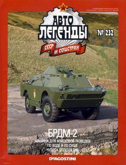 Читать онлайн журнал Автолегенды СССР и соцстран (№232 2018 БРДМ-2) или скачать журнал бесплатно