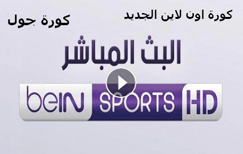 كورة جول | kora goal مشاهدة مباريات اليوم بث مباشر عبر موقع كورة جول