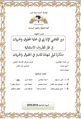 مذكرة ماجستير: دور القاضي الإداري في حماية الحقوق والحريات في ظل الظروف الاستثنائية PDF